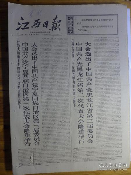 江西日报1971年8月26日·选出宁夏区第三届委员会、选出黑龙江省第三届委员会