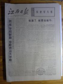 江西日报1971年8月25日下午版·安义县的调查