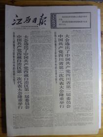 江西日报1971年8月25日上午版·选出西蔵区第一届委员会、选出四川省第二届委员会