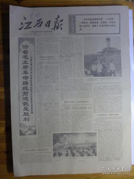 江西日报1971年8月22日·沿着毛主席革命路线前进就是胜利