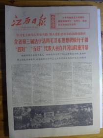 江西日报1971年8月21日上午版·中华人民共和国外交部声明