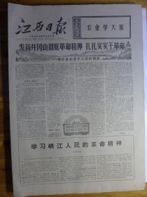 江西日报1971年8月20日·峡江农业学大寨、中国和伊朗建交