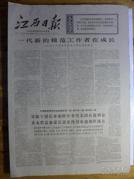 江西日报1971年8月19日·兴国县培养新干部、以李文忠为标准、巴林宣告独立