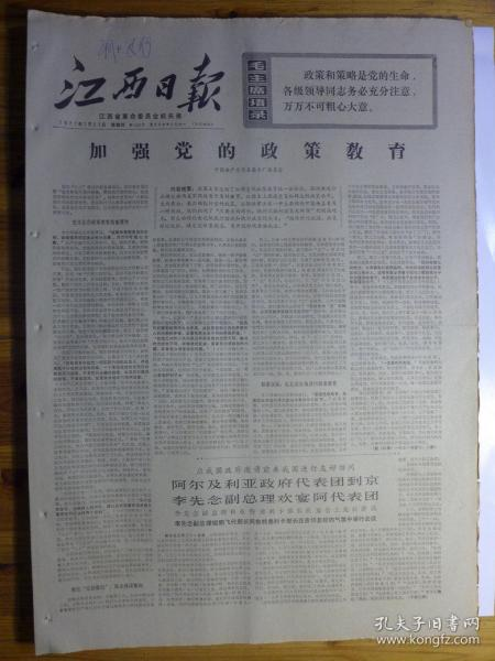 江西日报1971年7月22日·长春客东厂、浙江嘉兴县委