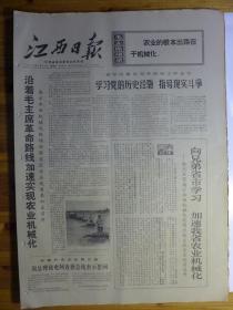 江西日报1971年7月21日·南昌发电厂、安义县长埠公社罗田大队黄绵近