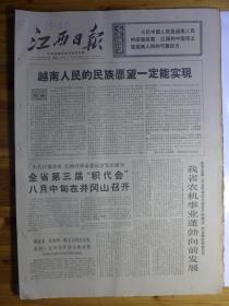 江西日报1971年7月20日·宁都号田埠公社李桂祥、南昌肉类加工厂刘细牛
