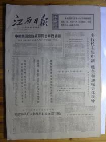 江西日报1971年7月13日·
