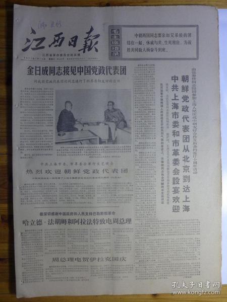 江西日报1971年7月14日·