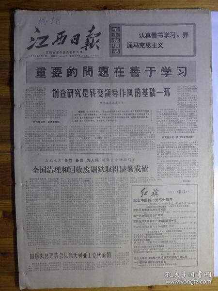江西日报1971年7月6日·高安县祥符商店