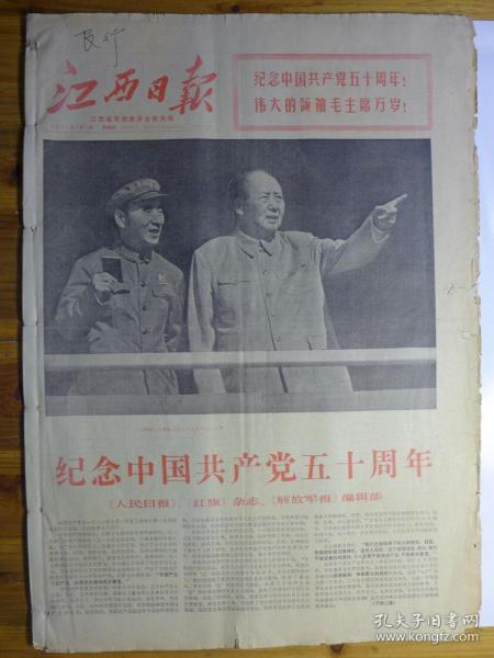 江西日报1971年7月1日·毛泽东和林彪大幅合影照、南昌市无轨电车工程竣工