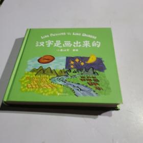 汉字是画出来的