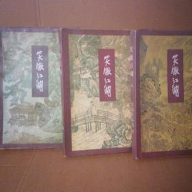笑傲江湖(二,三,四)
