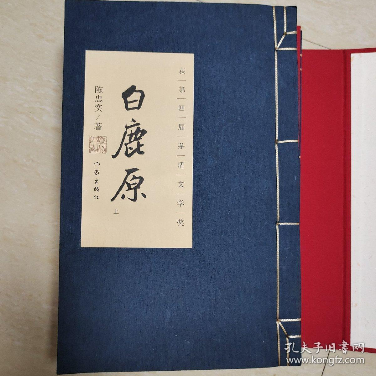 白鹿原  陈忠实签名钤印日期  线装 宣纸