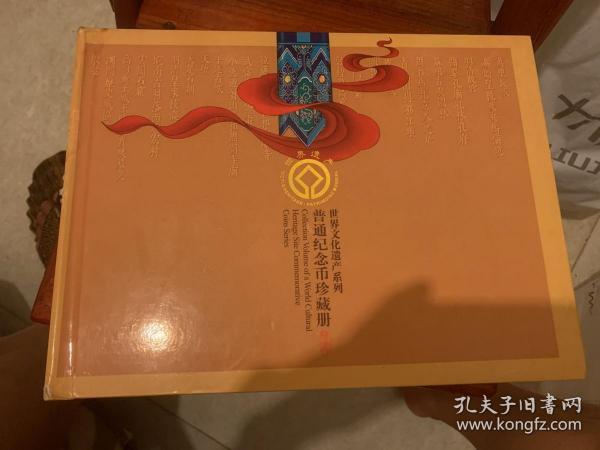 世界文化遗产系列普通纪念币珍藏册(空册) 满200包邮