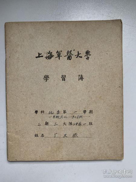 少见50年代上海军医大学学习薄,具体内容见图。