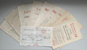 70、80年代资料一组10份合售,具体内容见图。