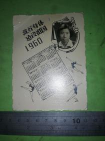 1960年年历半身艺术黑白照
