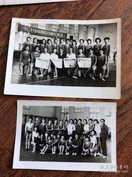 1982年大连市高等院校艺术体操教学汇报表演赛队员合影【两张】