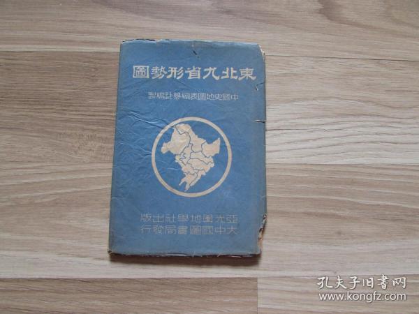 东北九省形势图[77.5*52.5].