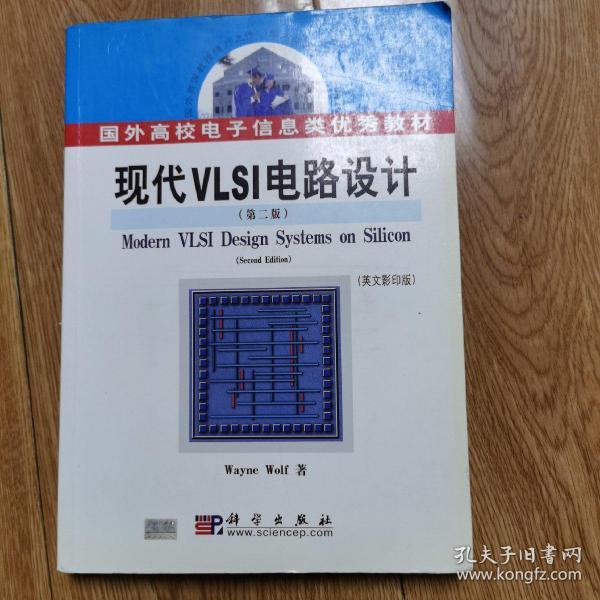 现代VLSI电路设计