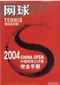 《网球 2004中国网球公开赛完全手册》【有两页画面被剪,如图】