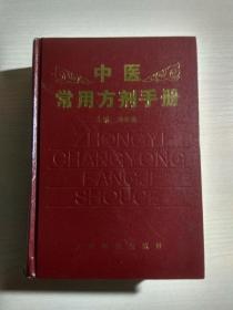 中医常用方剂手册