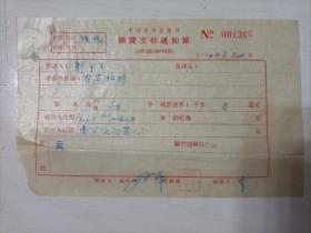 1954年中国青年出版社,付给刘守身有关《剪剪拼拼》一文的稿费支付通知单一支