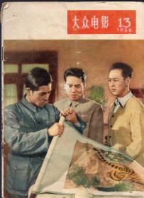 《大众电影》1956年第13期【第17-24页缺页。封面为《忠诚的考验》彩色剧照。品如图】