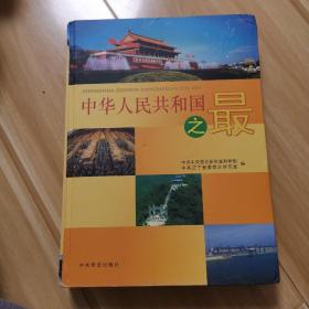 中华人民共和国之最