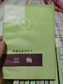 数理化自学丛书(10册合售)
