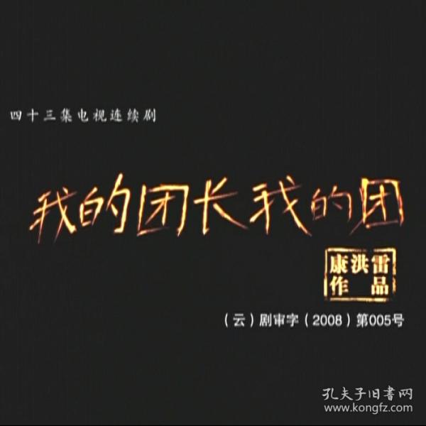 原盘电视剧我的团长我的团段奕宏版 43集 14碟 DVD5碟片光盘