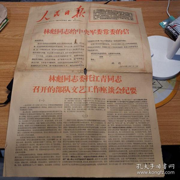 人民日报(1967年5月29日)