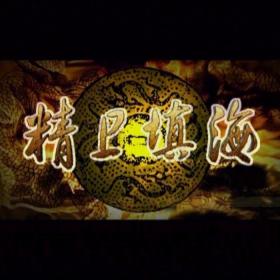 原盘电视剧2005精卫填海舒畅版 38集 盒装13碟 DVD5碟片光盘