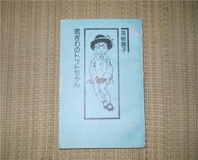 窗旁的小豆豆 (日文版)