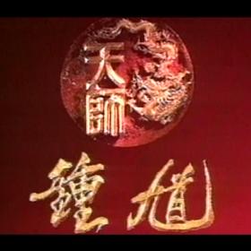 原盘电视剧台湾1995天师钟馗第二部金超群版 16碟装DVD5光盘