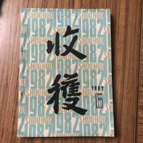 收获 1982/6 古华中篇小说《姐姐寨》