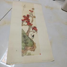 1958年任伯年的木棉宣传画
