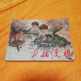 刀插虎腹  连环画  辽宁人民出版社1973年一版一印