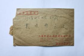 赵庆义1984年寄戴晓彤信札1页