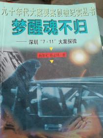 """梦醒魂不归:深圳""""7·11""""大案探微"""
