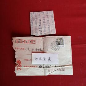 实寄封:渣男分手信