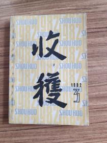 收获 1982- 3   路遥的小说《人生》最早发表于此