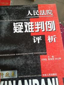 人民法院疑难判例评析.行政卷