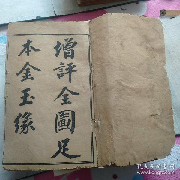 清末【红楼梦】《增评全图金玉缘》原装一函16册