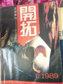 开拓1989第一期