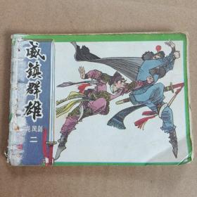 老版连环画;威镇群雄龙凤剑二    1985年一版一印
