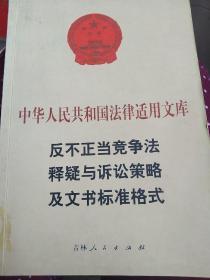 中华人民共和国法律适用文库,反不正当竞争法释疑与诉讼策略及文书标准格式