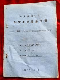 1964年华东水利学院李寿生<研究生毕业论文>油印本16开17页