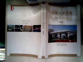 上海改革开放30年图志---区县卷1