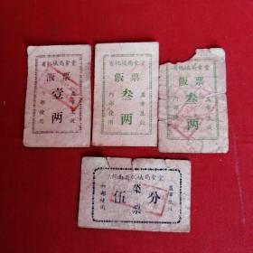 湖南省机械局食堂饭票3张菜票1张